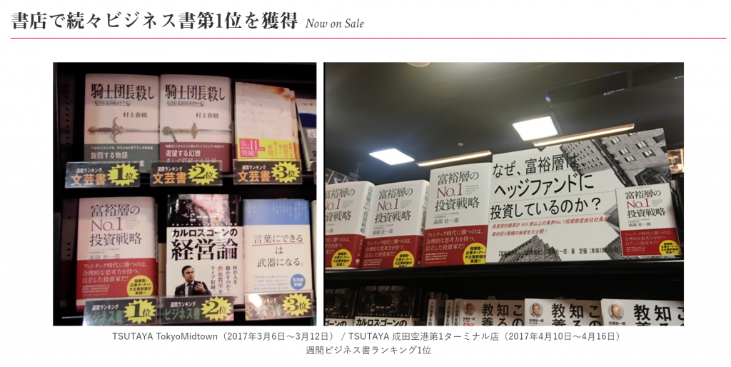 富裕層のNo.1投資戦略書店